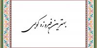 NastaliqOnline (2)-min