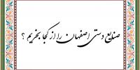 صنایع دستی اصفهان را از کجا بخریم ؟