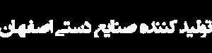 دیباج هنر های دستی اصفهان